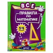 Все правила по математике: для начальной школы 1-4 класс. Горохова А. М. Эксмо