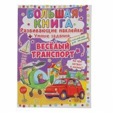 Книга с развивающими наклейками