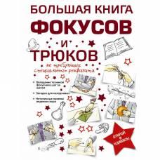Большая книга фокусов и трюков АСТ