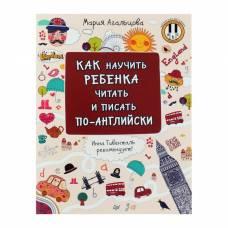 Веселый английский. Как научить ребенка читать и писать по-английски. Агальцова М. А. Издательский дом