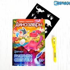 Активити-книжка с рисунками светом «Динозавры» Эврики