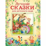 Сказки / Рассказы