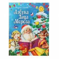 Азбука Деда Мороза. Усачёв А. А. Росмэн