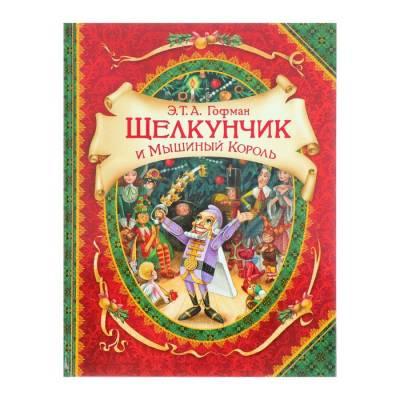 В гостях у сказки. Щелкунчик и мышиный король. Автор: Гофман Э.Т.А. Росмэн