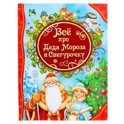Все лучшие сказки «Всё про Деда Мороза и Снегурочку» Росмэн