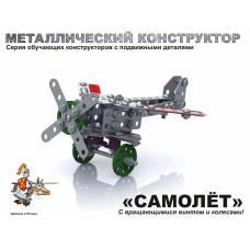 Металлический конструктор с подвижными деталями