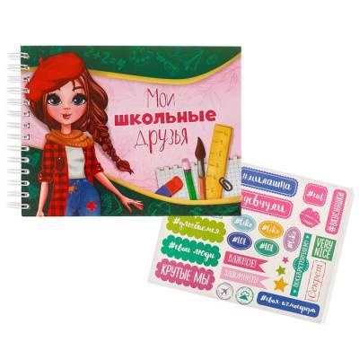 Анкета для девочек на гребне с наклейками