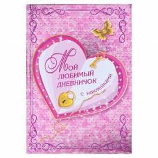 Мой любимый дневничок с наклейками. Дмитриева В. Г. БАСТ