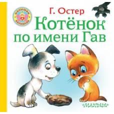 Книжка Остер Котёнок по имени Гав Малышам и малышкам АСТ
