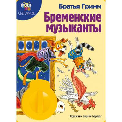 Книга с диафильмом