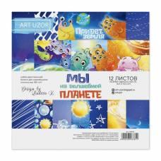 Набор бумаги для скрапбукинга «Мы на волшебной планете», 12 листов, 15,5 х 15,5 см Арт Узор