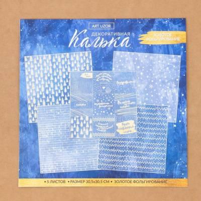 Калька декоративная для скрапбукинга в наборе «Пусть сбываются мечты», 30,5 × 30,5 см Арт Узор