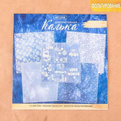 Калька декоративная для скрапбукинга в наборе Love winter, 20 × 20 см Арт Узор