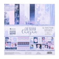 Бумага для скрапбукинга в наборе «Снежная сказка», 20 × 20 см, 180 г/м² Арт Узор