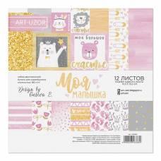 Набор бумаги для скрапбукинга «Моя малышка», 12 листов, 15,5 х 15,5 см Арт Узор