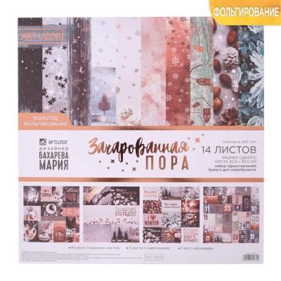 Бумага для скрапбукинга с фольгированием «Зачарованная пора», 30,5 × 30,5 см, 250 г/м² Арт Узор