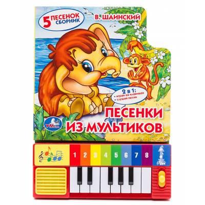 Книга-пианино