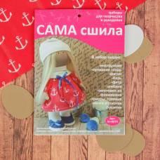 Набор для создания текстильной куклы  Кл-021П Сама сшила