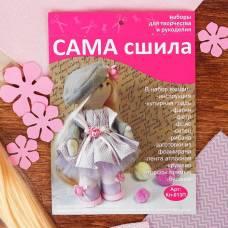 Набор для создания текстильной куклы Кл-013П Сама сшила