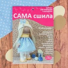 Набор для создания текстильной куклы  Кл-022П Сама сшила