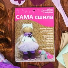 Набор для создания текстильной куклы Кл-006К Сама сшила