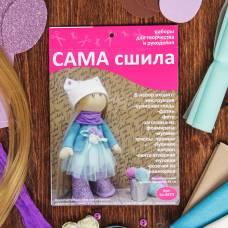 Набор для создания текстильной куклы Кл-007К Сама сшила