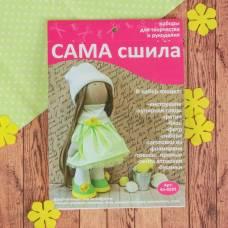 Набор для создания текстильной куклы  Кл-023П Сама сшила