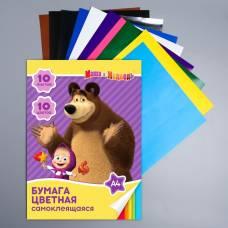 Бумага цветная самоклеящаяся А4, 10л 10цв, Маша и Медведь Sima-Land