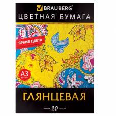 Бумага цветная А3, 20 листoв, 20 цветов, мелованная, односторонняя, в папке, 297х420мм Brauberg