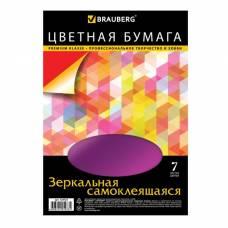 Бумага цветная зеркальная самоклеящаяся А4, 7 листов, 7 цветов, 210х297мм Brauberg