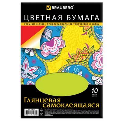Бумага цветная самоклеящаяся А4, 10 листов, 10 цветов, мелованная, 210х297мм Brauberg