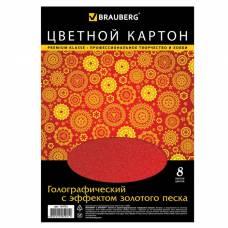 Картон цветной голографический А4, 8 листoв, 8 цветов, с эффектом золотого песка, 210х297 мм Brauberg