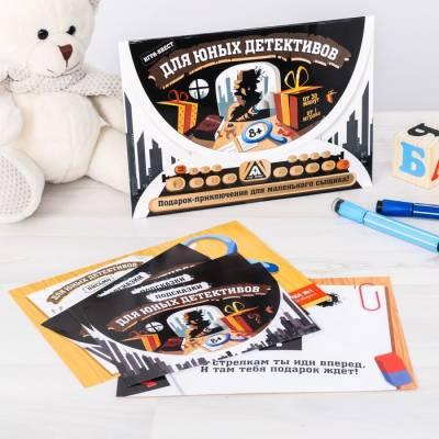 Квест игра по поиску подарка «Для юных детективов» ЛАС ИГРАС