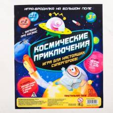 Настольная игра бродилка «Космические приключения», размер поля: 1.5 × 2 м ЛАС ИГРАС