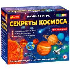 Набор для опытов «Секреты космоса» Ranok Creative