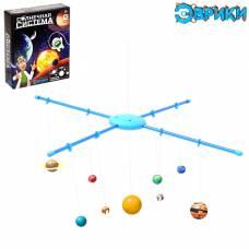 Набор для опытов «Планетарий: Солнечная система», подвесной Эврики