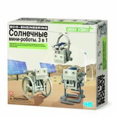 Набор 3 в 1 Eco-Engineering - Солнечные мини-роботы  4M