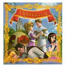 3D книга «Принцессы» (3D-очки внутри) Издательство