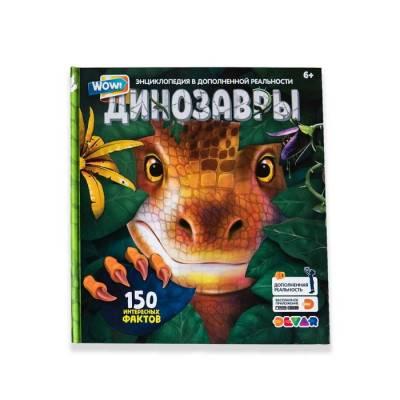 Энциклопедия 4D в дополненной реальности «Эра Динозавров» Devar Kids