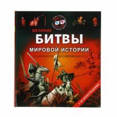 Энциклопедия с 3D-иллюстрациями «Великие битвы» Издательство