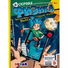 Энциклопедия 4D в дополненной реальности «Нескучная Физика» Devar Kids