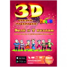 Интерактивная 3D-раскраска
